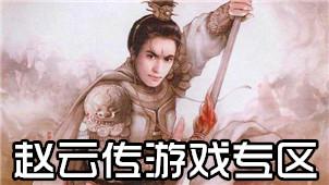 赵云传游戏专区