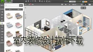 室内装修设计软件下载