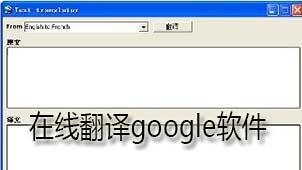 在线翻译google软件