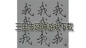 练字方法软件下载