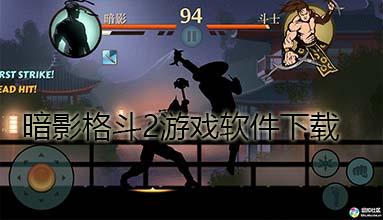 暗影格斗2游戏软件下载