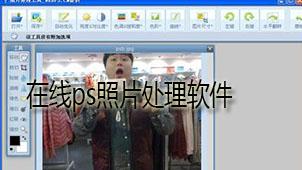 在线ps照片处理软件
