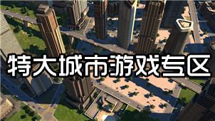 特大城市游戏专区