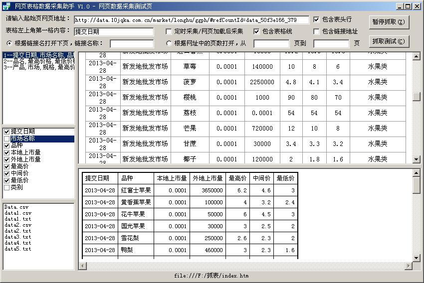 网页表格数据采集器