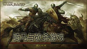 骑马与砍杀游戏下载