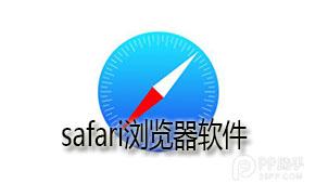 safari浏览器软件
