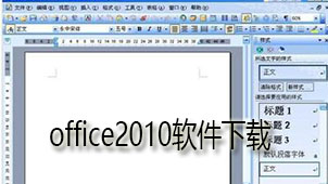office2010软件下载