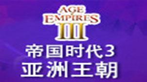 帝国时代3亚洲王朝专题