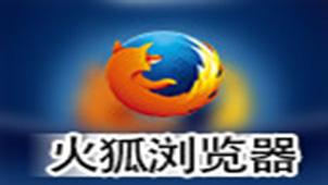 firefox浏览器官方下载专题