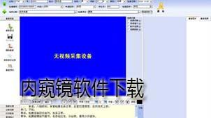 内窥镜软件下载
