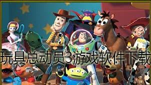 玩具总动员3游戏软件下载