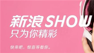 新浪SHOW专区