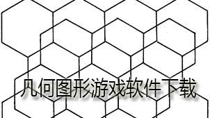 几何图形游戏软件下载