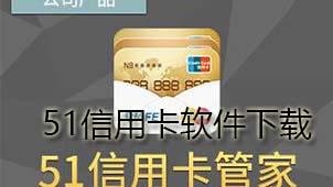 51信用卡软件下载
