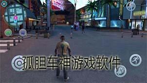 孤胆车神游戏软件下载