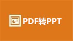 pdf转换成ppt