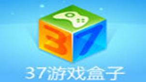 37游戏盒子下载专题
