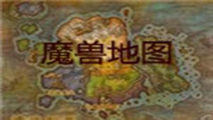 魔兽地图下载专题