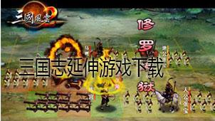 三国志延伸游戏下载