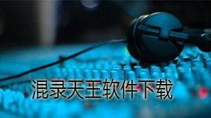 混录天王软件下载