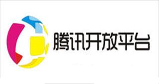 騰訊開放平臺