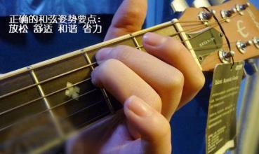 吉他和弦大全