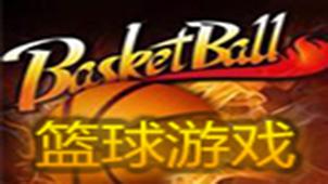 篮球游戏专题