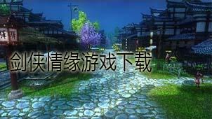 剑侠情缘游戏下载
