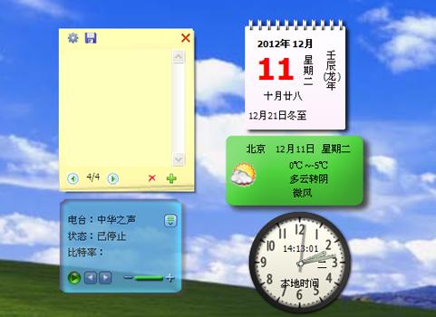 花生桌面日历