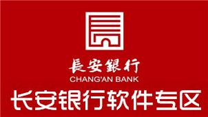 长安银行软件专区