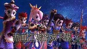 热血江湖游戏下载