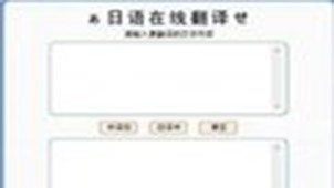 日文翻译器专题