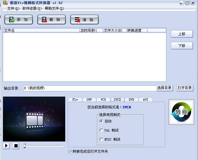 极速Flv视频格式转换器