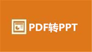 PDF转PPT专区