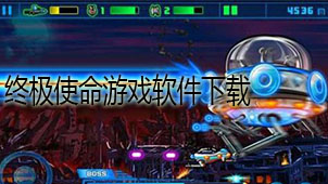 终极使命游戏软件下载