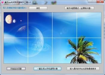 QQ照片墙大全