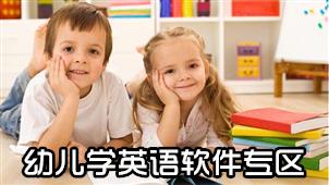 幼兒學英語軟件專區