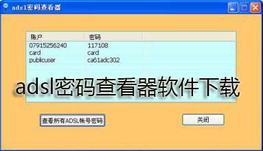 adsl密码查看器软件