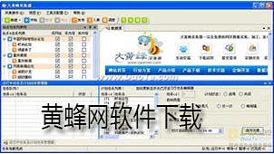 黄蜂网软件下载