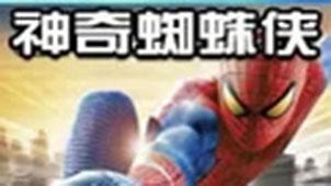 神奇蜘蛛侠专题