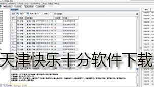 天津快乐十分软件下载