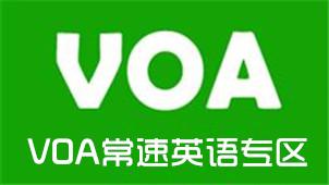 VOA常速英语专区
