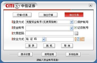 中信证券官网