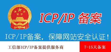 ICP备案大全