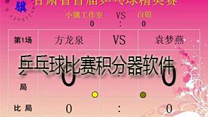 乒乓球比赛积分器软件