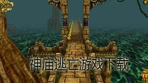 神庙逃亡游戏下载