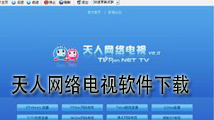 天人网络电视软件下载