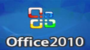 office2010下載專題
