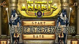 阿努比斯游戏软件下载