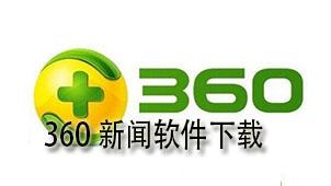 360新闻软件下载